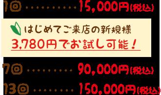 スリミングコース1回  18,900円