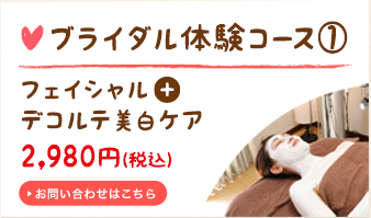 ブライダル体験コース① フェイシャル+デコルテ美白ケア