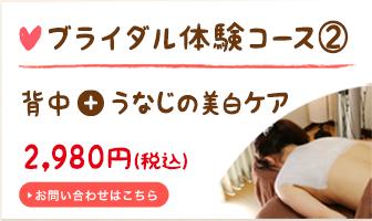 ブライダル体験コース② 背中+うなじの美白ケア