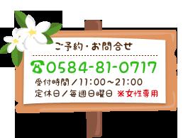 電話:0584-81-0717