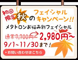 秋のフェイシャルキャンペーン