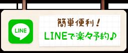 簡単便利!LINEで楽々予約